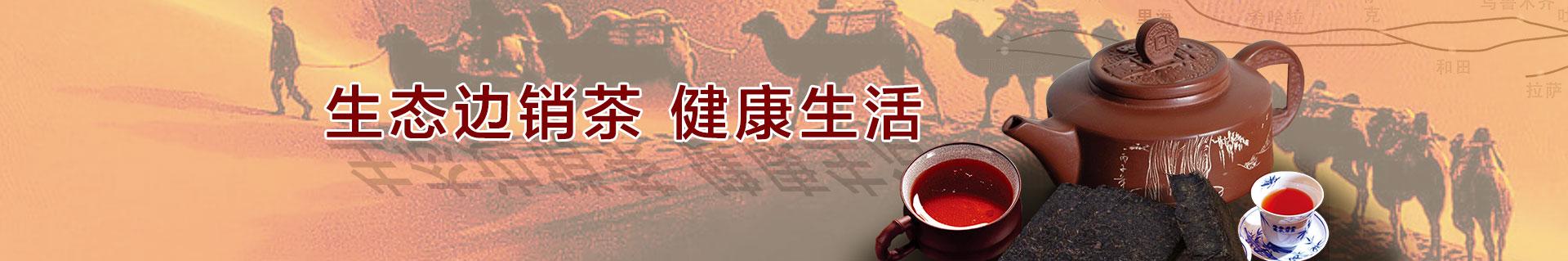湖北茯砖茶价格_湖北万和农业发展有限公司